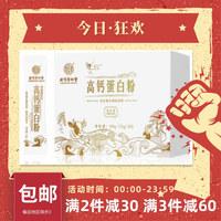 北京同仁堂 內廷上用 高鈣蛋白粉 500g(10g*50袋)