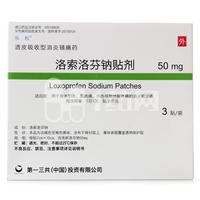 乐松 洛索洛芬钠贴剂 50mg/贴(7cm*10cm)*3贴