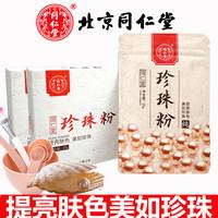 北京同仁堂珍珠粉25g/袋盒珍珠粉面膜粉珍珠粉外用可搭配精华液保湿补水提亮肤色清洁毛孔