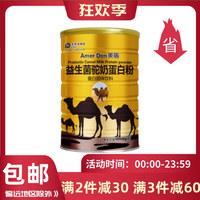美盾 益生菌駝奶蛋白粉蛋白固體飲料 1kg