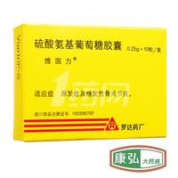 维固力 硫酸氨基葡萄糖胶囊(RX) 0.25g*20粒 *5件+维固力 硫酸氨基葡萄糖胶囊(RX) 0.25g*20粒 *5件