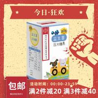 南京同仁堂 福記坊 益生菌壓片糖果 60g(1g*60片)