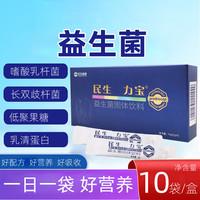 民生kang力寶益生菌2g*5/盒成人兒童中老年人腸胃復合活性益生菌兒童呵護腸胃