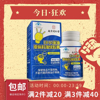 南京同仁堂 樂家老鋪 DHA藻油亞麻籽油軟膠囊 30g(0.5g*60粒)