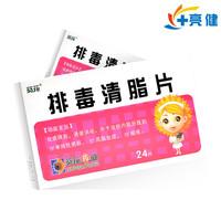 利康欣诺 排毒清脂片 0.35g*24片