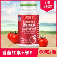湯臣倍健番茄紅素維生素E軟膠囊500mg/粒*60粒