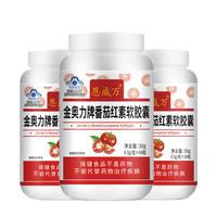 【3瓶】恩威萬 金奧力牌番茄紅素軟膠囊 0.5g/粒(60粒/瓶)