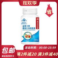 南京同仁堂 樂家老鋪 金奧力牌番茄紅素軟膠囊 30g(0.5g*60粒)