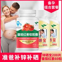 【備孕組合套餐】綠健園鋅硒寶60片*2瓶+番茄紅素60粒 備孕組合套裝鋅硒咀嚼片