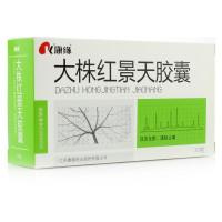 康缘 大株红景天胶囊 0.38g*30粒
