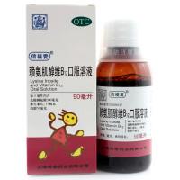 赖氨肌醇维B12口服溶液 90ml