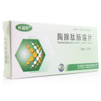 欣超欣 胸腺肽肠溶片 5mg*15片