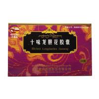 西藏藏药 十味龙胆花胶囊 0.45g*24粒