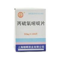光辉 丙噻优(丙硫氧嘧啶片 50mg*100片