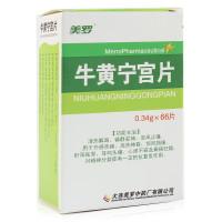 美罗 牛黄宁宫片 0.34g*66片