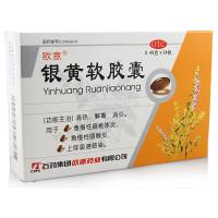 石药 银黄软胶囊 0.49g*24粒