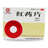 沈阳红药 红药片 0.26g*40片*2袋