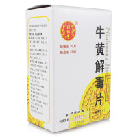 同仁堂 牛黄解毒片 0.27g*10片*12板(薄膜衣片)