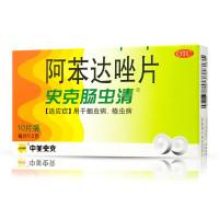 中美史克 史克肠虫清  阿苯达唑片 0.2g*10片