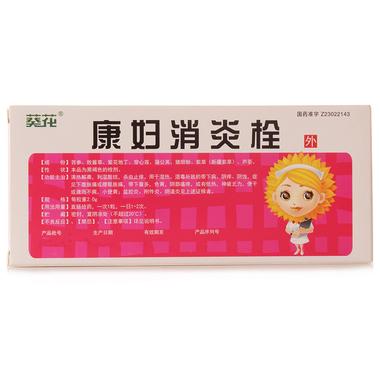 葵花 康妇消炎栓 2.0g*9粒4728