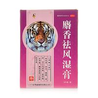 粤威 麝香祛风湿膏 10cm*7cm*8片