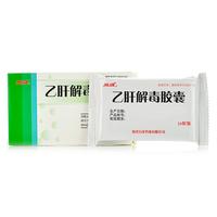 万岁 乙肝解毒胶囊 0.25g*24粒