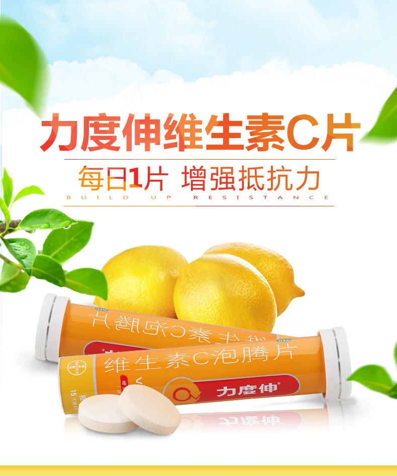 力度伸 维生素C泡腾片橙味 1g*30片  预防感冒7156