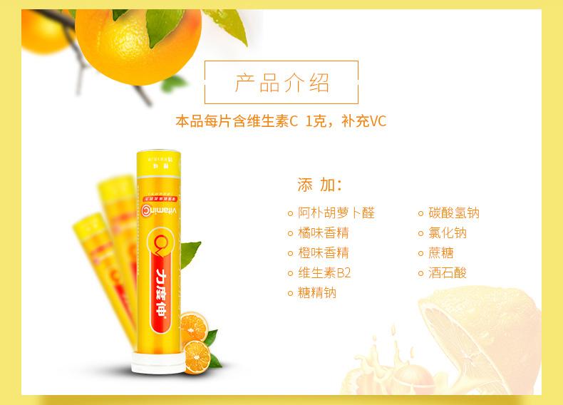 力度伸 维生素C泡腾片橙味 1g*30片  预防感冒1390