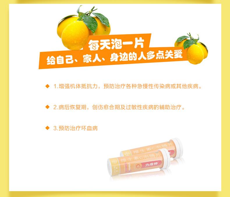 力度伸 维生素C泡腾片橙味 1g*30片  预防感冒9720