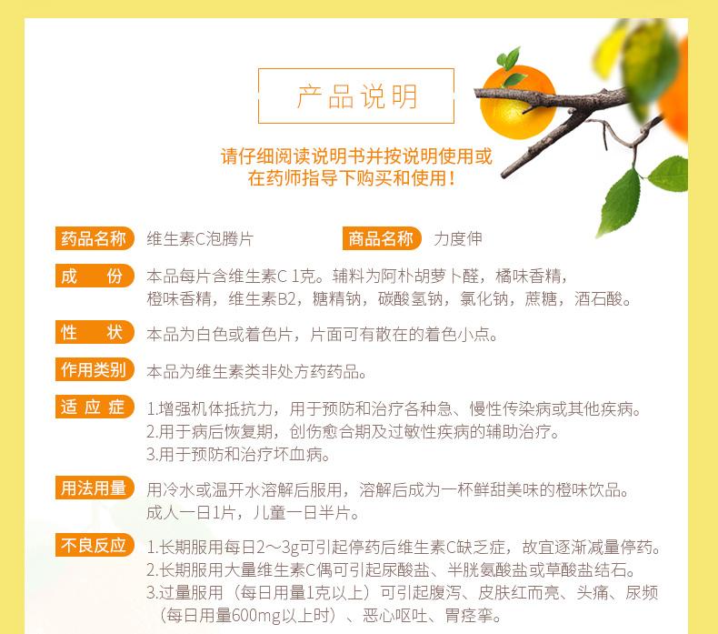 力度伸 维生素C泡腾片橙味 1g*30片  预防感冒2809