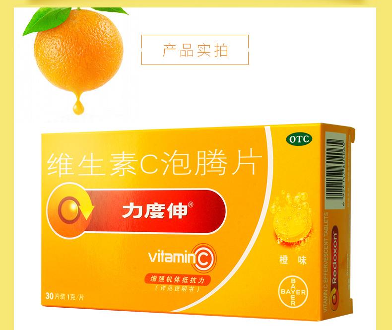 力度伸 维生素C泡腾片橙味 1g*30片  预防感冒6256