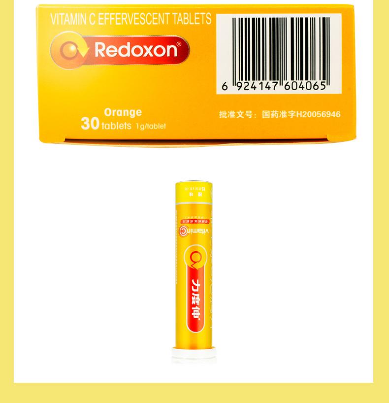 力度伸 维生素C泡腾片橙味 1g*30片  预防感冒0614