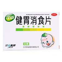 江中 小儿健胃消食片 0.5g*36片