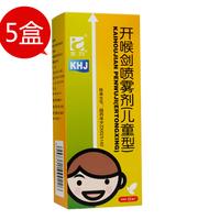三力 开喉剑喷雾剂(儿童型) 15ml *5件