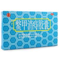 汉方 鳖甲消痔胶囊 0.4g*24粒
