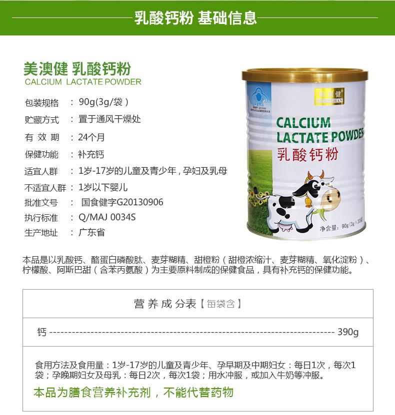 美澳健 乳酸钙粉 3g*30袋5618