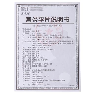 罗浮山 宫炎平片 0.26g*48片6927