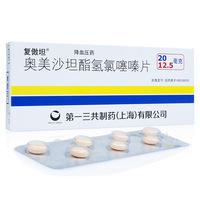 复傲坦 奥美沙坦酯氢氯噻嗪片 20mg:12.5mg*7片
