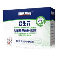 合生元 儿童益生菌粉 2g*26袋 奶味