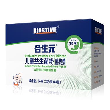 【2件减30】合生元 儿童益生菌粉 2g*48袋 奶味