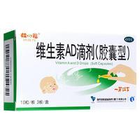 娃の福 維生素AD滴劑(膠囊型) 1歲以下 30粒