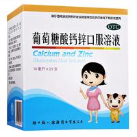 福人 葡萄糖酸鈣鋅口服溶液 10ml*25支/盒