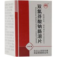 白云峰 双氯芬酸钠肠溶片 25mg*100片