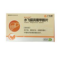 西利宾安 水飞蓟宾葡甲胺片 50mg*60片