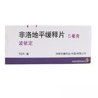 阿斯利康/AstraZeneca 波依定 非洛地平緩釋片 5mg*10片 *3件+能氣朗 輔酶Q10片 10mg*30片 *3件