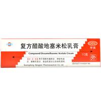 恒健 复方醋酸地塞米松乳膏 10g