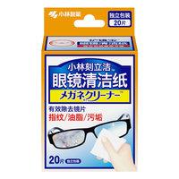 小林制药刻立洁牌眼镜清洁纸20片