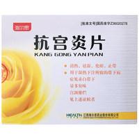 海尔思 抗宫炎片 0.26g*72片