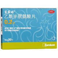 富露施 乙酰半胱氨酸片 0.2g*20片