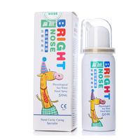 鼻朗鼻腔喷雾剂50mL儿童装 生理性海水